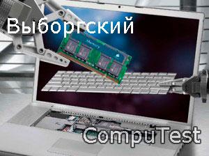 Ремонт ноутбуков в Выборгском районе Санкт-Петербурга