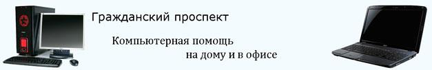ремонт компьютеров на дому у метро Гражданский проспект - Санкт-Петербург